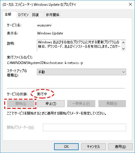 windows_update_動作中