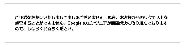 GoogleAdsebseエラー内容「ご迷惑をおかけいたしまして申し訳ございません。現在、お客様からのリクエストを処理することができません。Google のエンジニアが問題解決に取り組んでおりますので、しばらくお待ちください。」
