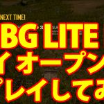 pubglite_play_movie