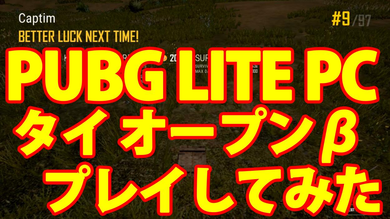 pubglite_play_movie